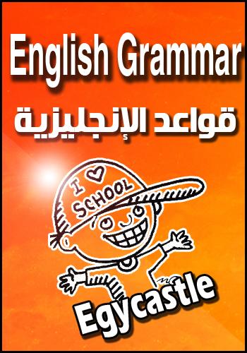 تحميل كتاب قواعد اللغة الإنجليزية كاملة  للمبتدئين English Grammar 13220109371