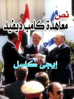 نص معاهدة كامب ديفيد معاهدة السلام بين مصر و إسرائيل 13220118501.jpg
