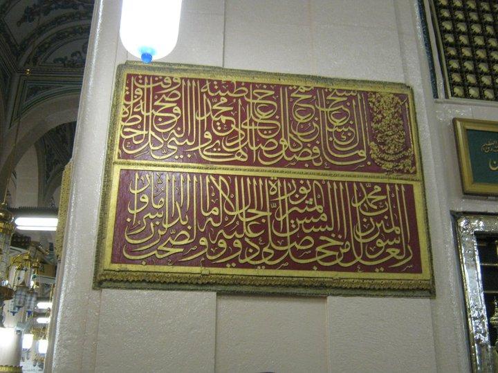 صور المسجد النبوى من الداخل 13268097684.jpg