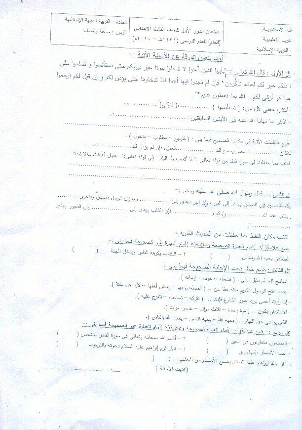 اختبار اخر العام لثالثة ابتدائى لإدارة غرب الاسكندرية 13298549071.jpg