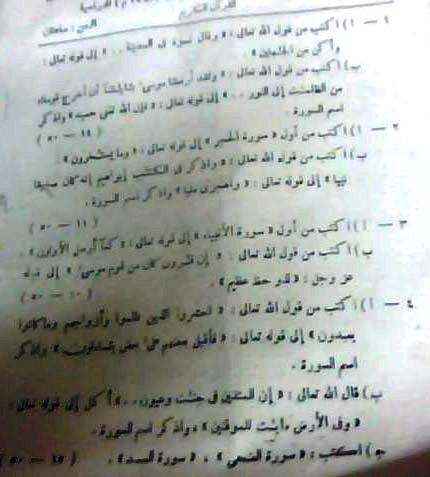 امتحانات قران كريم وتربية دينية اسلامية للشهاده الابتدائيه الازهريه موقع الدكتور محمد رزق 13304511742