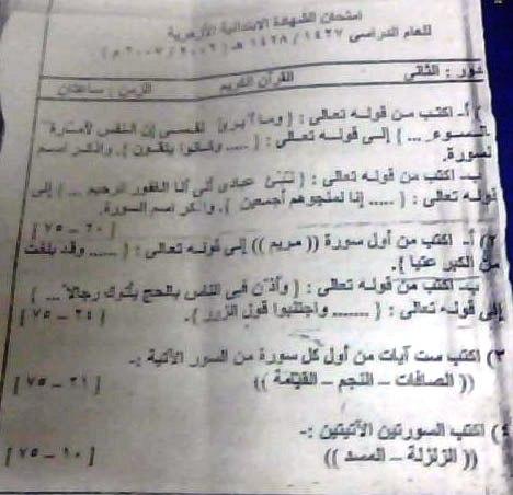 امتحانات قران كريم وتربية دينية اسلامية للشهاده الابتدائيه الازهريه موقع الدكتور محمد رزق 13304511754