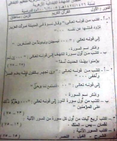 امتحانات قران كريم وتربية دينية اسلامية للشهاده الابتدائيه الازهريه موقع الدكتور محمد رزق 13304511767