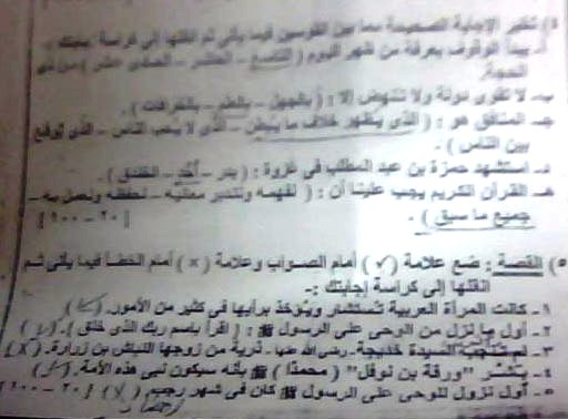 امتحانات قران كريم وتربية دينية اسلامية للشهاده الابتدائيه الازهريه موقع الدكتور محمد رزق 13304511769