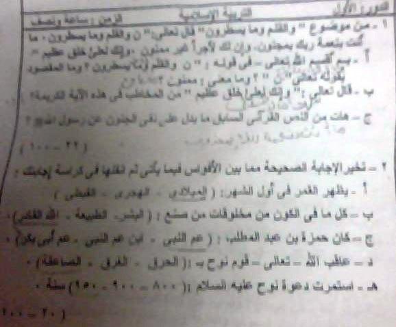 امتحانات قران كريم وتربية دينية اسلامية للشهاده الابتدائيه الازهريه موقع الدكتور محمد رزق 133045117710