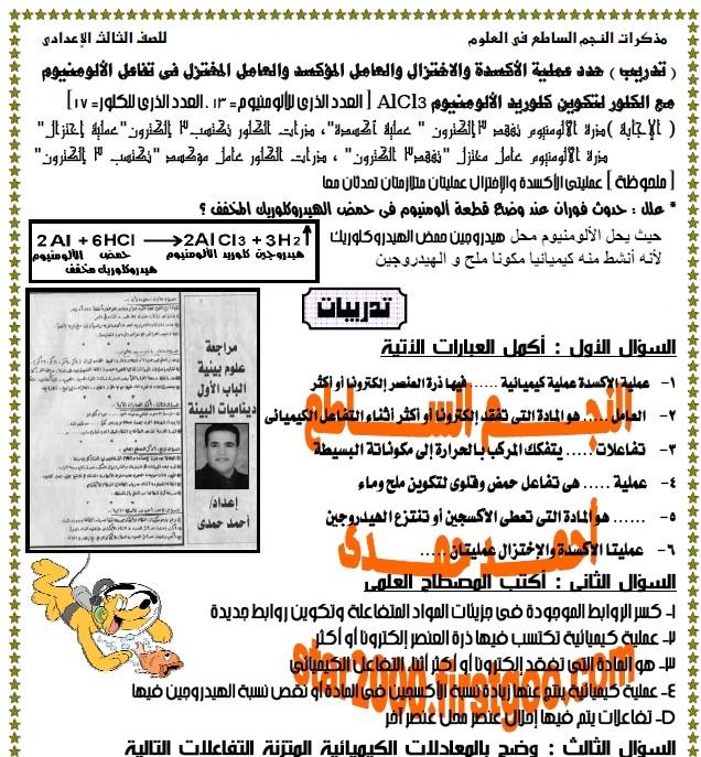 exam-eg.com_13359897382.jpg