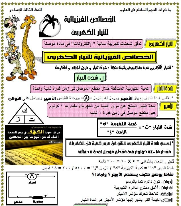 exam-eg.com_13359897383.jpg