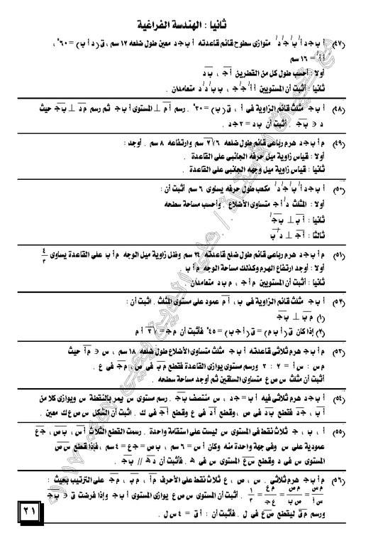 exam-eg.com_13370376041.jpg