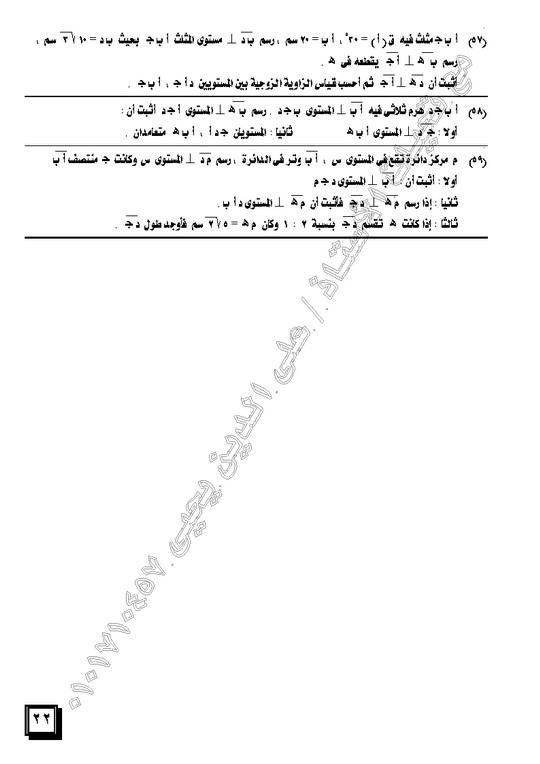 exam-eg.com_13370376042.jpg