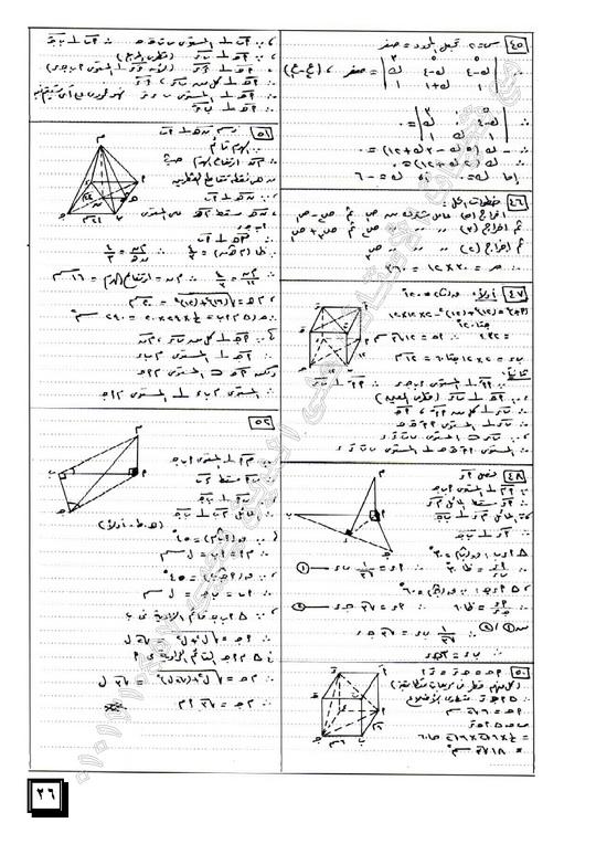 exam-eg.com_13370376043.jpg