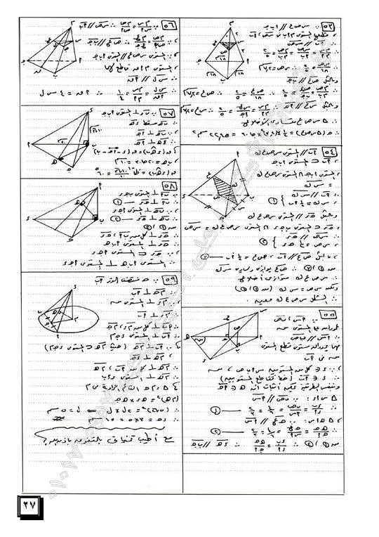 exam-eg.com_13370376044.jpg