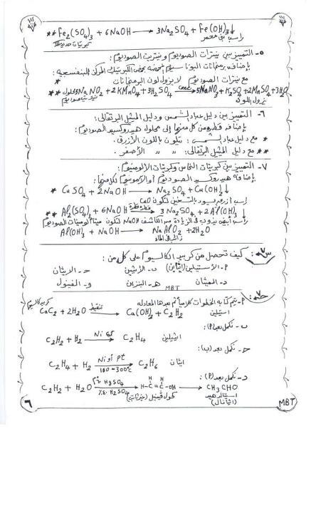 مراجعة ليلة الامتحان فى مادة الكيمياء للثانوية العامة exam-eg.com_13381211