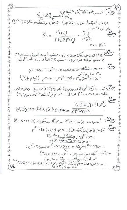 مراجعة ليلة الامتحان فى مادة الكيمياء للثانوية العامة exam-eg.com_13381212