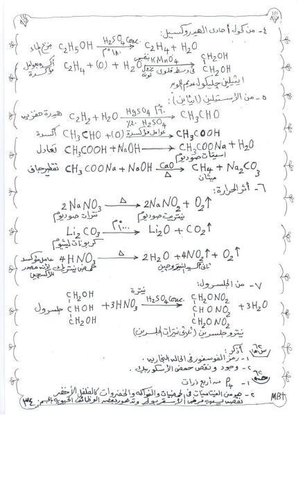 مراجعة ليلة الامتحان فى مادة الكيمياء للثانوية العامة exam-eg.com_13381214