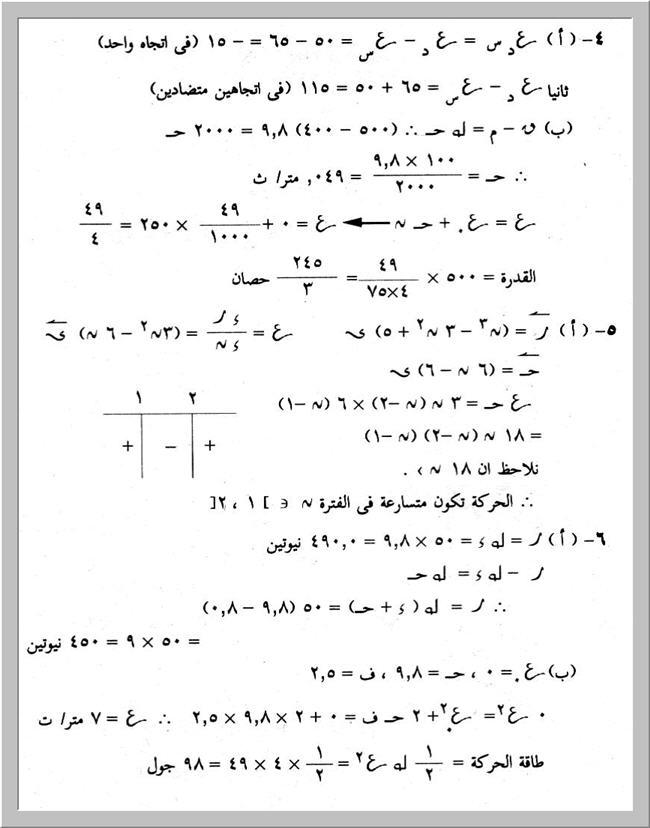 exam-eg.com_13422250024.jpg