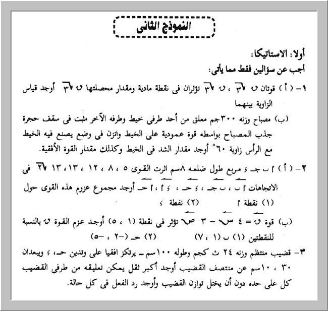exam-eg.com_13422250025.jpg