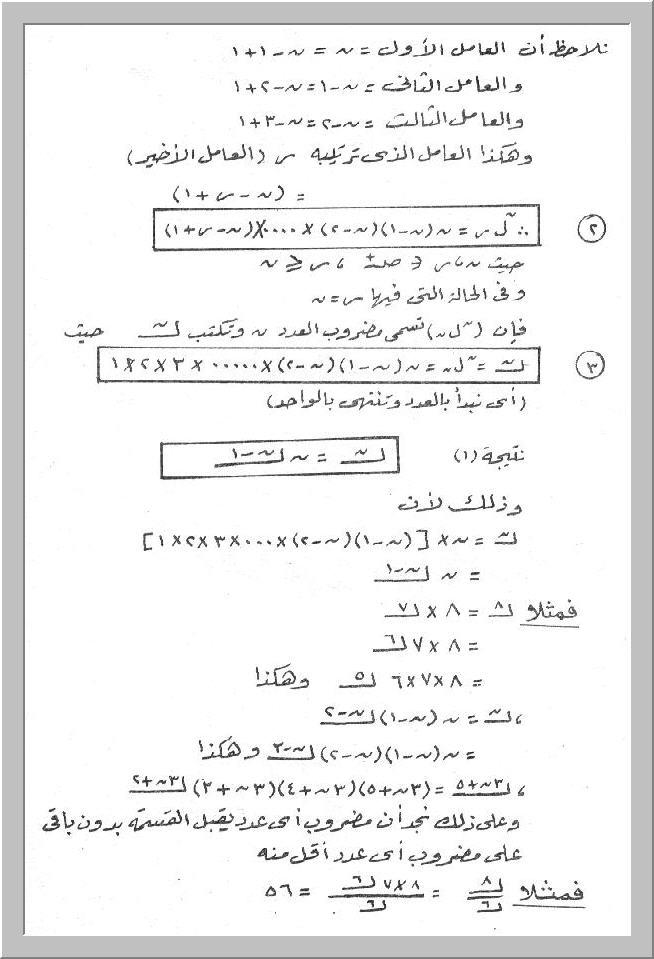 شرح منهج الجبر لثالثة ثانوى - الصف الثالث الثانوى - رياضيات 2 exam-eg.com_13422271