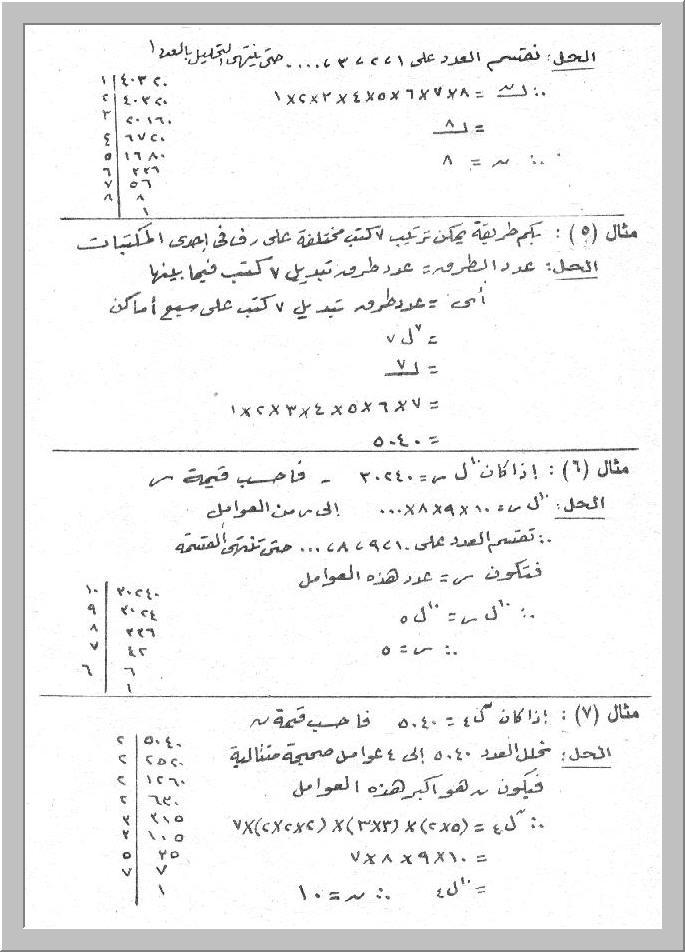 exam-eg.com_13422271496.jpg