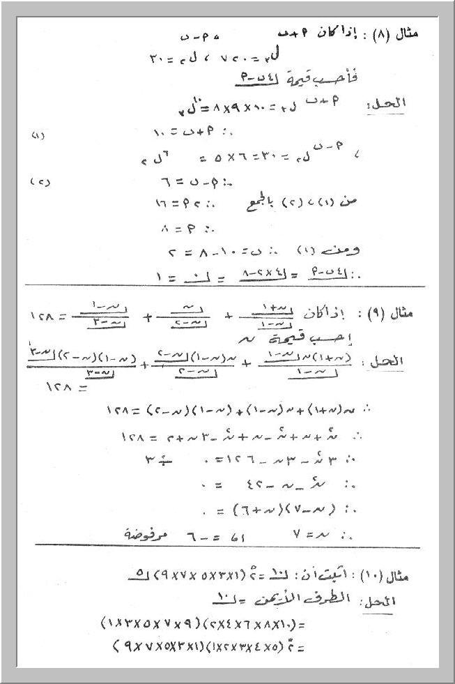 exam-eg.com_13422271497.jpg