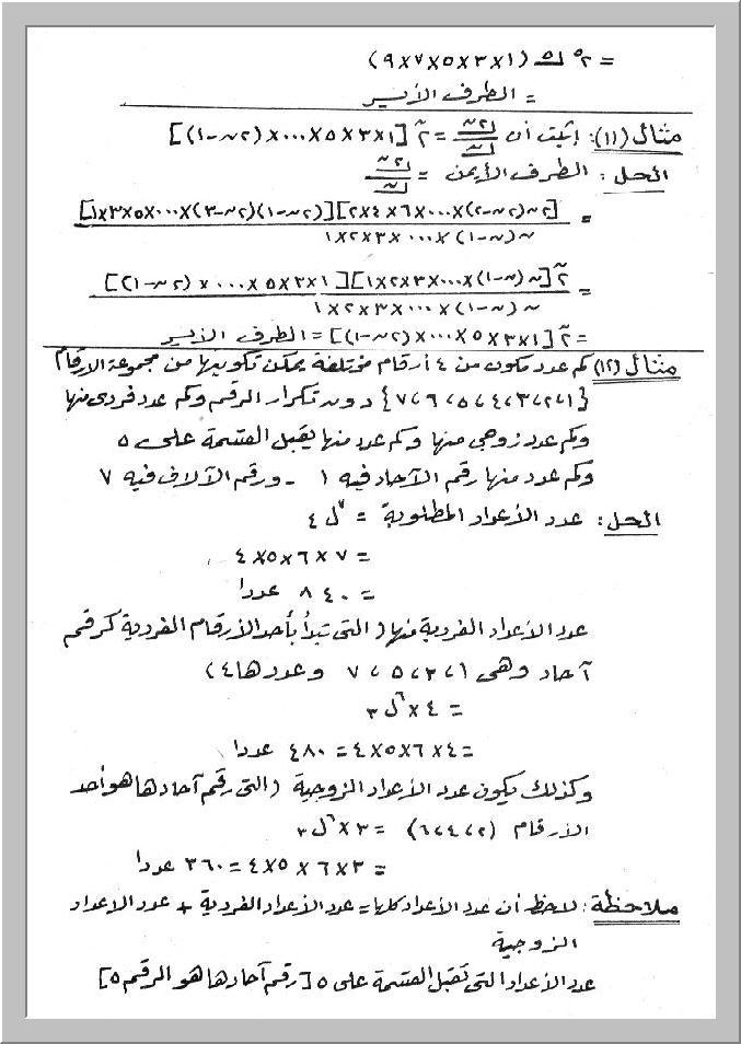 exam-eg.com_13422271498.jpg