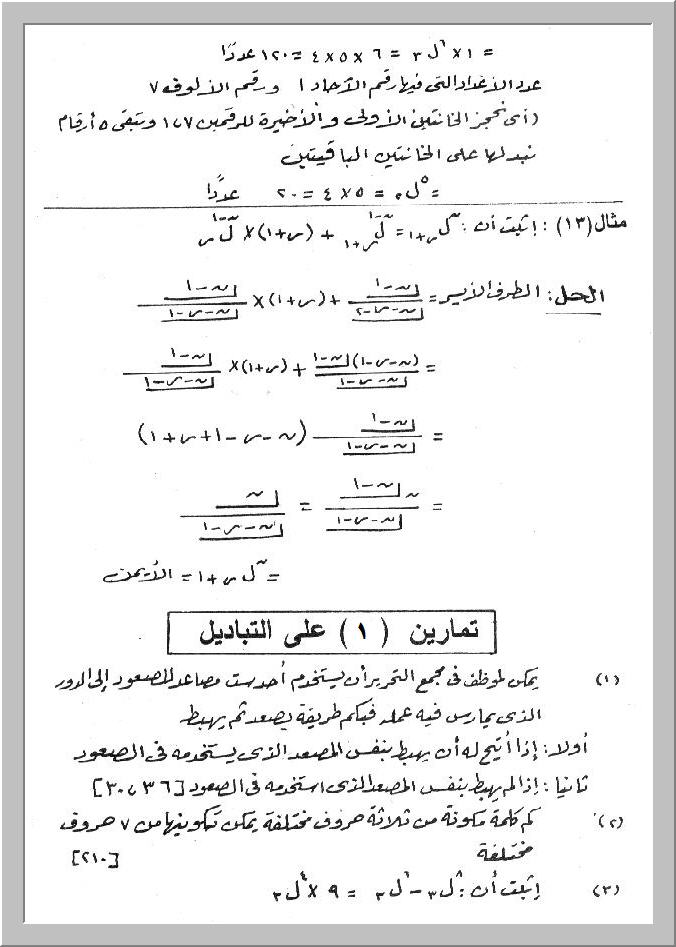 exam-eg.com_13422271499.jpg