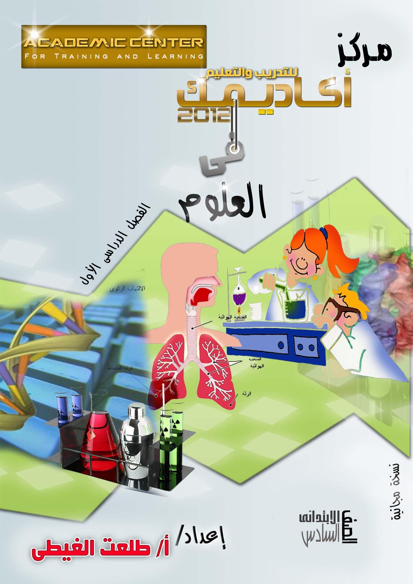 exam-eg.com_13491771801.jpg
