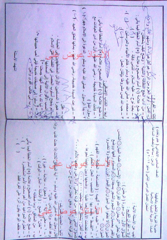 exam-eg.com_13496904531.jpg