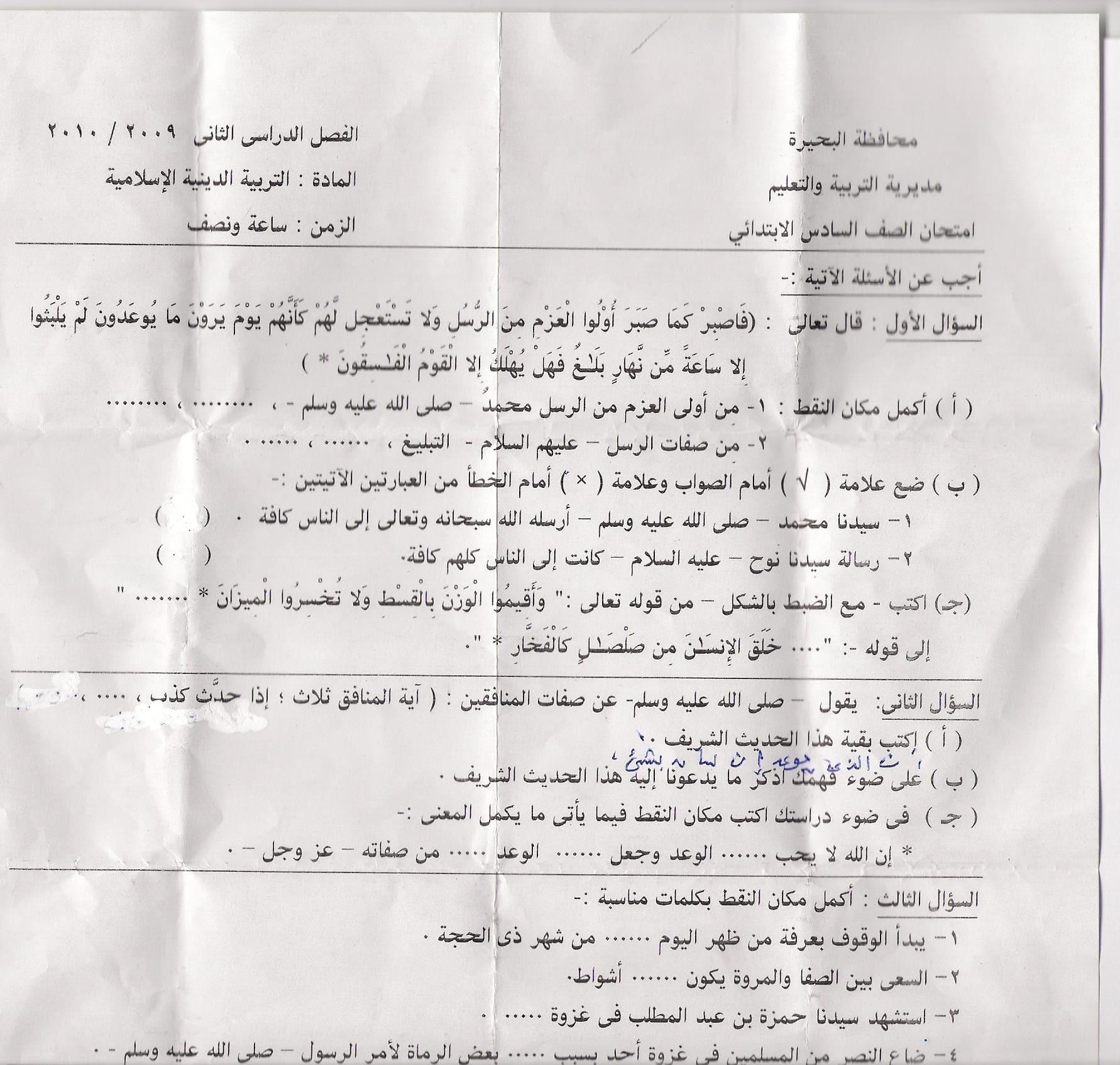 exam-eg.com_13496905891.jpg