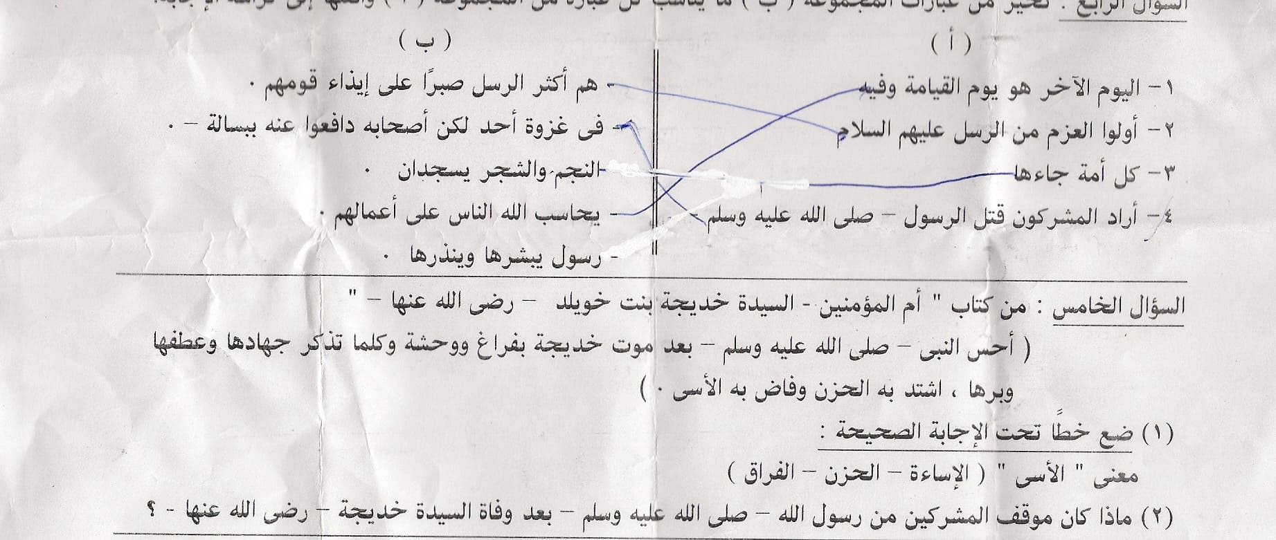 exam-eg.com_13496905892.jpg