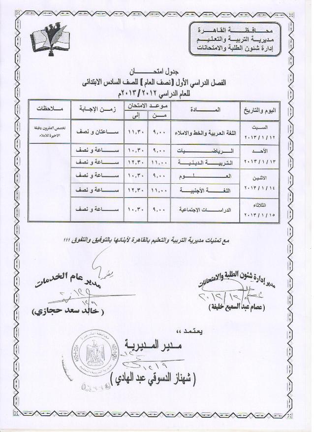 جدول امتحانات الصف السادس الابتدائى لمحافظة القاهرة نصف العام 2012/ 2013
