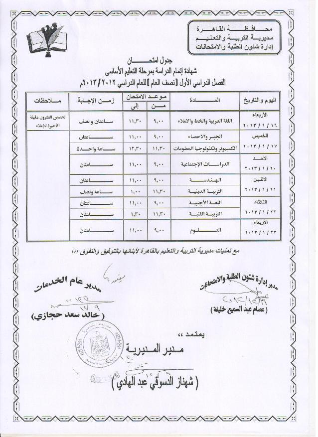 جدول امتحان الصف الثالث الاعدادى نصف العام محافظة القاهرة 2012 / 2013
