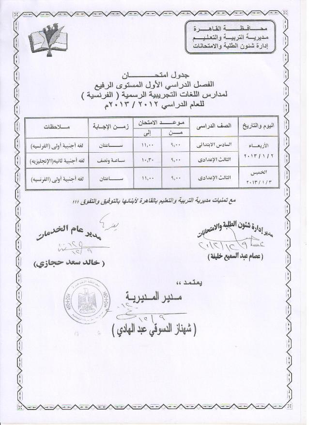 جدول امتحان الفصل الدراسى الأول المستوى الرفيع لمدارس اللغات التجريبية الرسمية الفرنسية للعام الدراسى 2012 / 2013 م