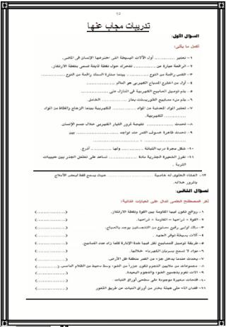 مذكرة علوم لسادسة ابتدائى ترم ثانى شرح + بنك اسئلة مجاب + تدريبات الوزارة مجابة + اختبارات مجابة وغير مجابة exam-eg.com_13617374