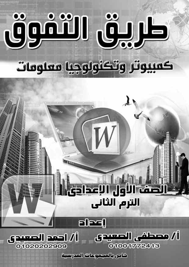 ����� ���� ������ �� ������ ����� ���� ����� �������� ����� ������ exam-eg.com_13623406
