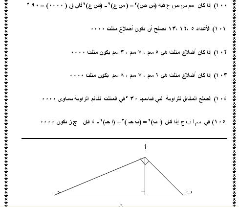 exam-eg.com_1365458238581.png