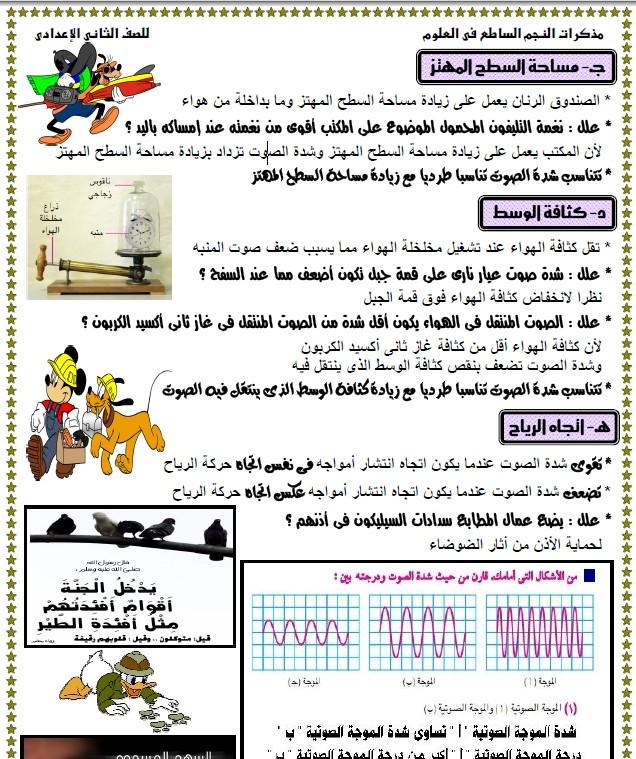 اقوى مذكرة شرح العلوم للصف الثانى الاعدادى الترم الثانى exam-eg.com_13654624