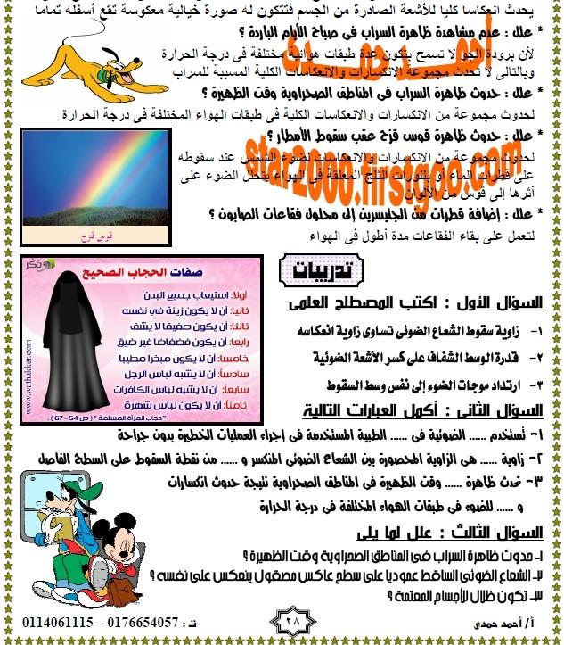 exam-eg.com_1365462427883.jpg