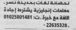 مطلوب معلمات انجليزى لحضانة لغات بمدينة نصر exam-eg.com_13658923