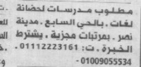 فرص عمل لـ مدرسات لحضانة لغات بمدينة نصر exam-eg.com_13658924