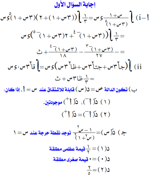 exam-eg.com_1371806098011.png