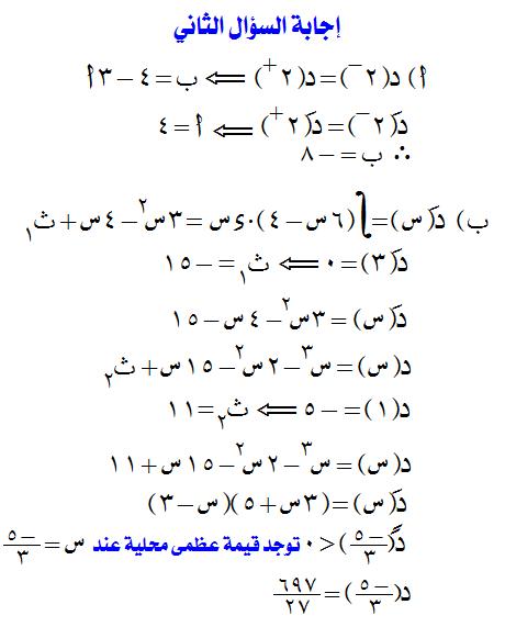 exam-eg.com_137180609822.png
