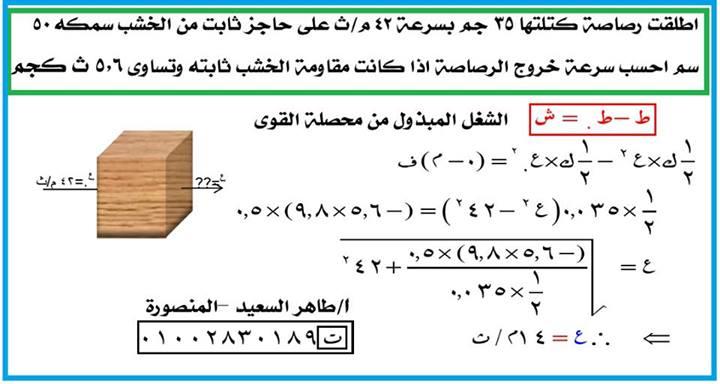 exam-eg.com_1371806765171.jpg