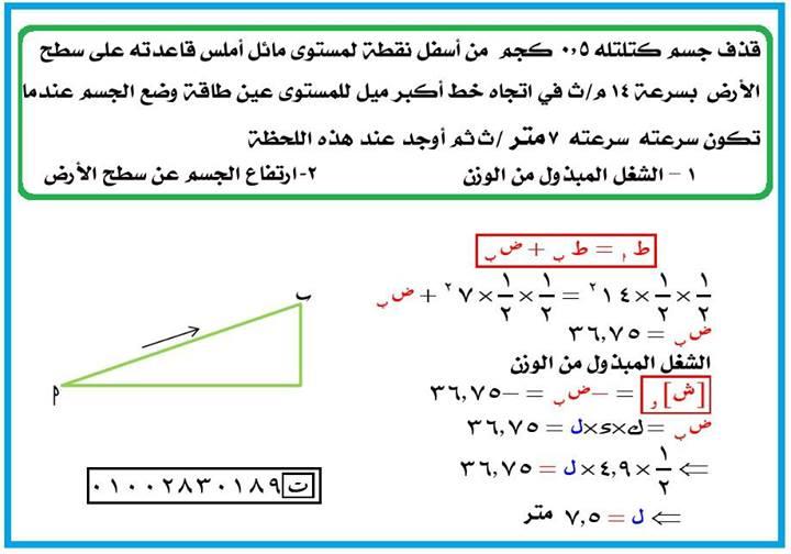 exam-eg.com_1371806765233.jpg