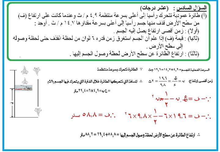 exam-eg.com_1371807057212.jpg