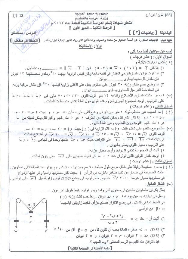 exam-eg.com_1371918567951.jpg