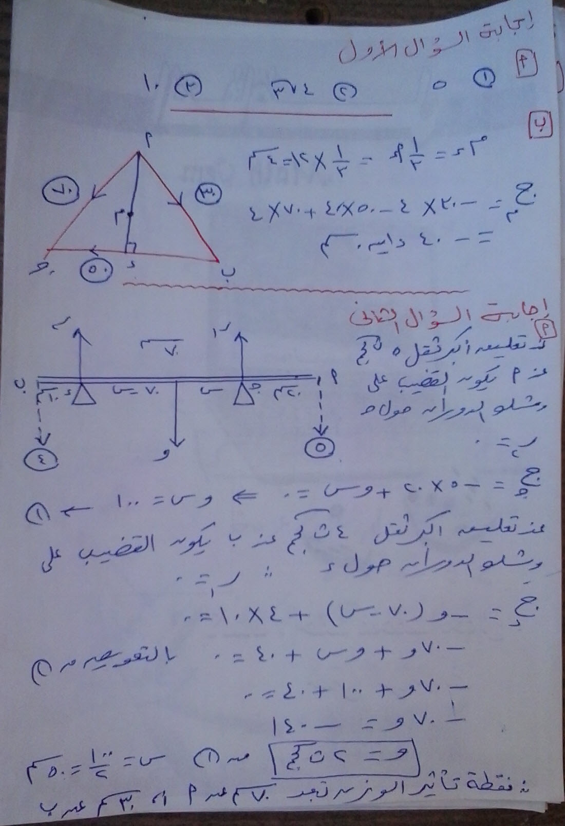 exam-eg.com_1371918811791.jpg