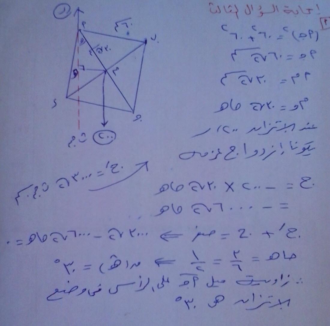 exam-eg.com_1371918812123.jpg