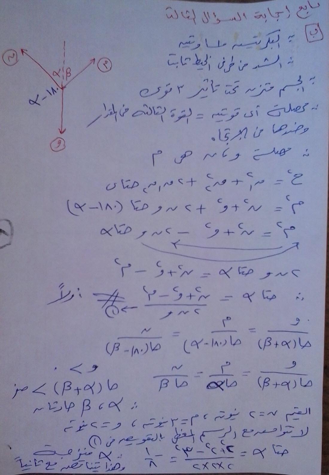 exam-eg.com_1371918812214.jpg