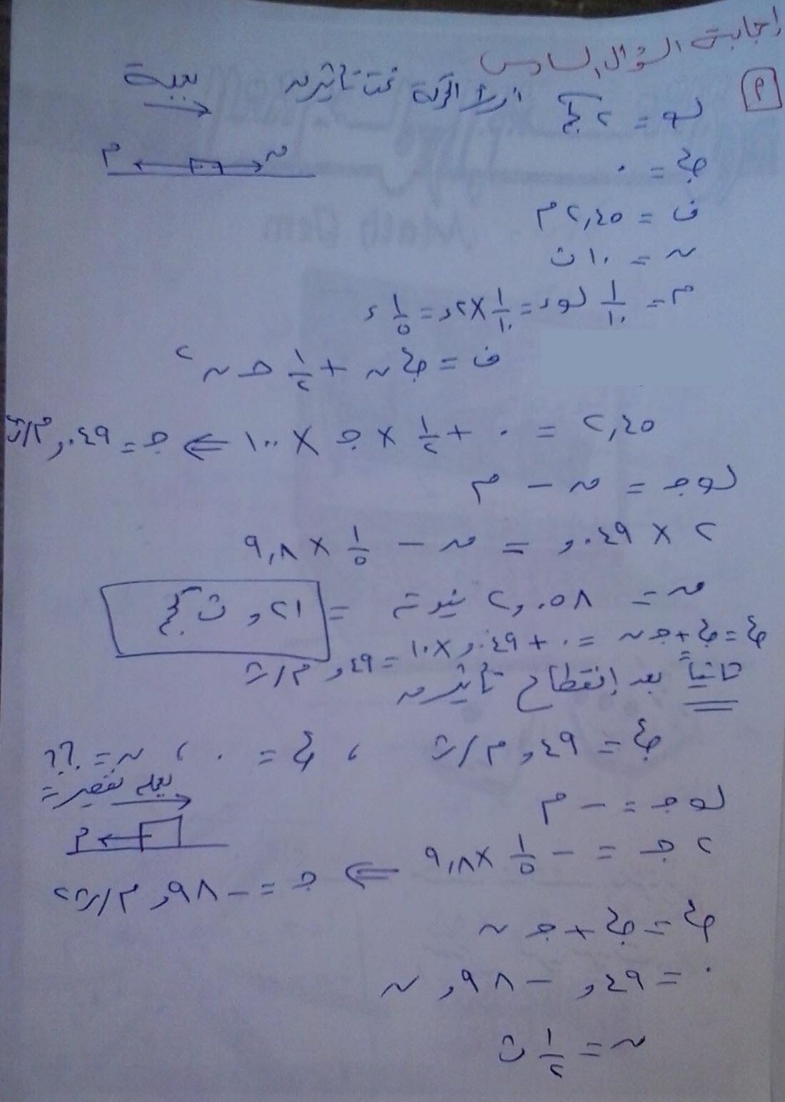 exam-eg.com_1371918812918.jpg
