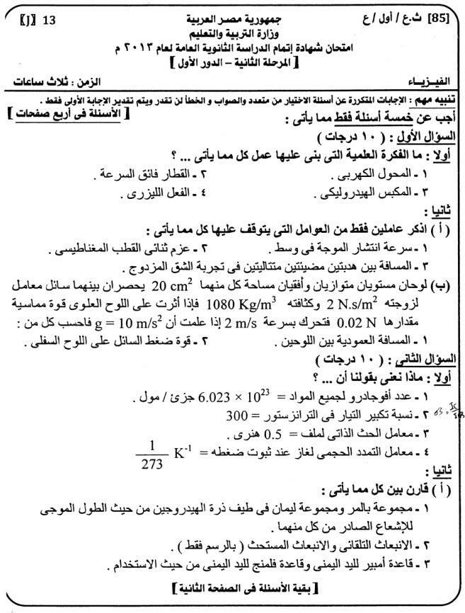 exam-eg.com_1371988996321.jpg